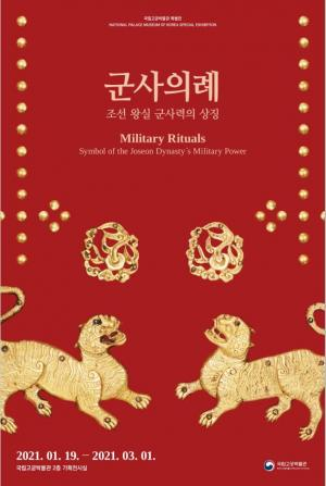 Inauguration of the Special Exhibition Military Rituals – Symbol of Joseon Dynasty's Military Power
